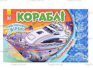 Книжка-раскраска «На крутом вираже: Корабли», А566006У, цена