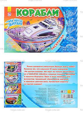 Детская раскраска «На крутом вираже: Корабли», А566003Р