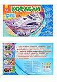 Детская раскраска «На крутом вираже: Корабли», А566003Р, отзывы
