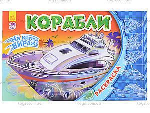 Детская раскраска «На крутом вираже: Корабли», А566003Р, цена