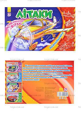 Детская раскраска «На крутом вираже: Самолеты», А566005У