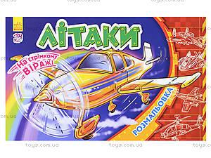 Детская раскраска «На крутом вираже: Самолеты», А566005У, цена