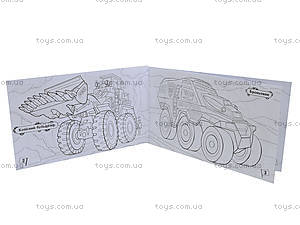 Детская раскраска «На крутом вираже: Машины-великаны», А566008У, купить