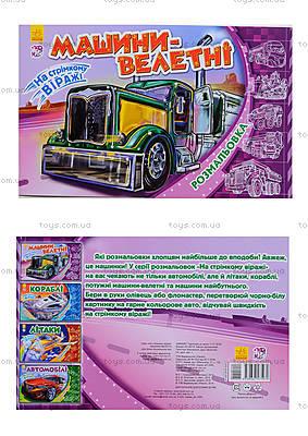 Детская раскраска «На крутом вираже: Машины-великаны», А566008У