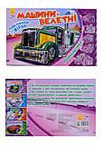 Детская раскраска «На крутом вираже: Машины-великаны», А566008У, фото