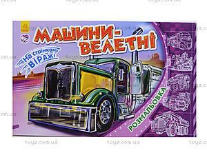 Детская раскраска «На крутом вираже: Машины-великаны», А566008У, цена
