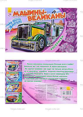 Книжка-раскраска «На крутом вираже: Машины-великаны», А566007Р