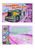 Книжка-раскраска «На крутом вираже: Машины-великаны», А566007Р, купить