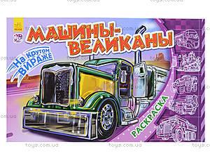 Книжка-раскраска «На крутом вираже: Машины-великаны», А566007Р, отзывы