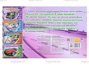 Книжка-раскраска «На крутом вираже: Машины-великаны», А566007Р, цена