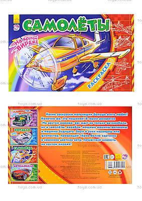 Книжка-раскраска «На крутом вираже: Самолеты», А566002Р