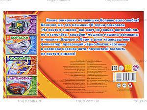 Книжка-раскраска «На крутом вираже: Самолеты», А566002Р, отзывы