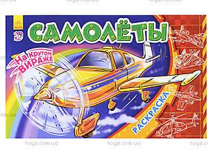 Книжка-раскраска «На крутом вираже: Самолеты», А566002Р, цена