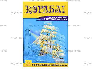 Раскраска-невидимка «Корабли», Р486002РУ, купить