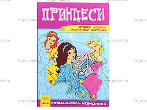 Раскраска-невидимка «Принцессы», Р486003РУ, отзывы