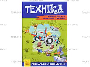 Раскраска-невидимка «Техника», Р486001РУ, отзывы