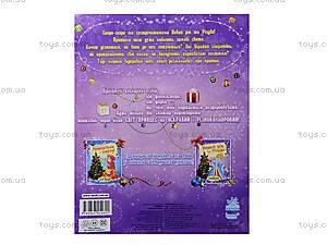 Книга-раскраска Принцессы «Новый год и Рождество», К17941У, фото
