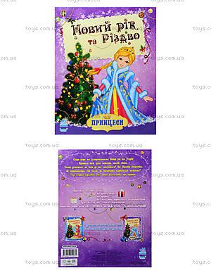 Книга-раскраска Принцессы «Новый год и Рождество», К17941У