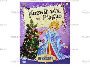 Книга-раскраска Принцессы «Новый год и Рождество», К17941У, отзывы