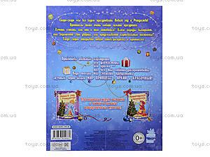Раскраска «Принцессы: Новогодний праздник», К17944Р, купить