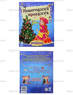 Раскраска «Принцессы: Новогодний праздник», К17944Р