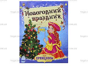 Раскраска «Принцессы: Новогодний праздник», К17944Р, фото