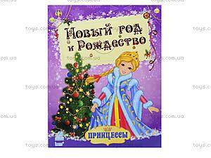 Раскраска Принцессы «Новый год и Рождество», К17943Р, отзывы