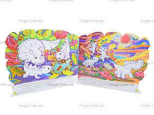 Раскраска «Прогулка с динозаврами», А232004УА17961У, купить