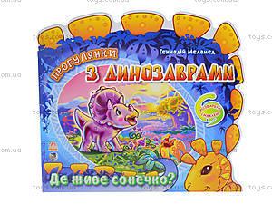 Раскраска «Прогулка с динозаврами», А232004УА17961У, отзывы
