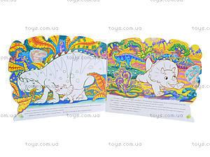 Раскраска «Прогулка с динозаврами», А232004УА17961У, цена
