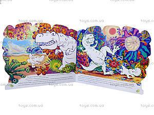 Детская книга-раскраска «Где живет солнышко», А232003РА17960Р, фото