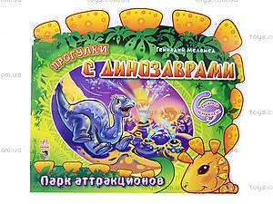 Детская книга-раскраска «Парк аттракционов», А18606Р