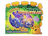 Детская книга-раскраска «Парк аттракционов», А18606Р, фото