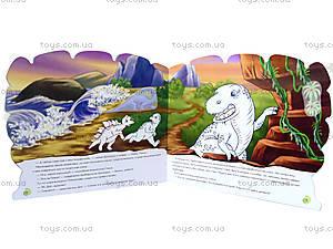 Детская книга-раскраска «В поисках звезды», А232001РА17964Р, фото