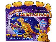 Детская книга-раскраска «В поисках звезды», А232001РА17964Р, отзывы
