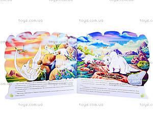 Книга-раскраска «Парк аттракционов», А232006У, купить