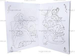 Книжка-раскраска «Принцессы: Новогодний праздник», К17942У, купить