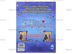 Книжка-раскраска «Принцессы: Новогодний праздник», К17942У, фото