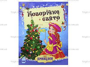 Книжка-раскраска «Принцессы: Новогодний праздник», К17942У, отзывы