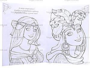 Книжка-раскраска «Принцессы-волшебницы», С444008У, купить