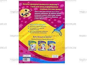 Книжка-раскраска «Принцессы-волшебницы», С444008У, фото
