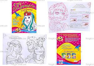 Книжка-раскраска «Принцессы-волшебницы», С444008У