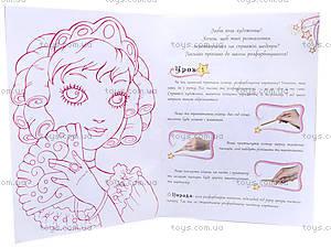 Книжка-раскраска «Принцессы-волшебницы», С444008У, отзывы