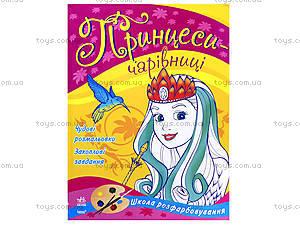 Книжка-раскраска «Принцессы-волшебницы», С444008У, цена