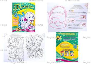Детская раскраска «Принцессы-феи», С444001У