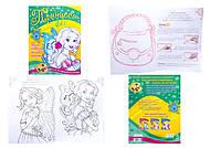 Детская раскраска «Принцессы-феи», С444001У, отзывы