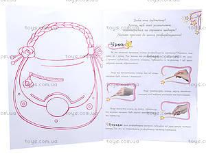 Детская раскраска «Принцессы-феи», С444001У, цена