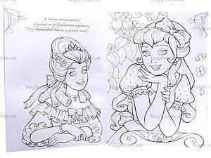 Книжка-раскраска «Принцессы-модницы», С444002У, купить