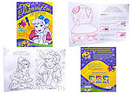 Книжка-раскраска «Принцессы-модницы», С444002У, фото