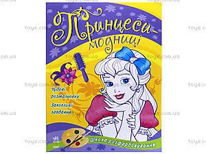 Книжка-раскраска «Принцессы-модницы», С444002У, цена